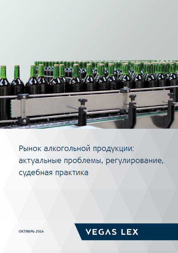 Краткий обзор по продаже алкоголя