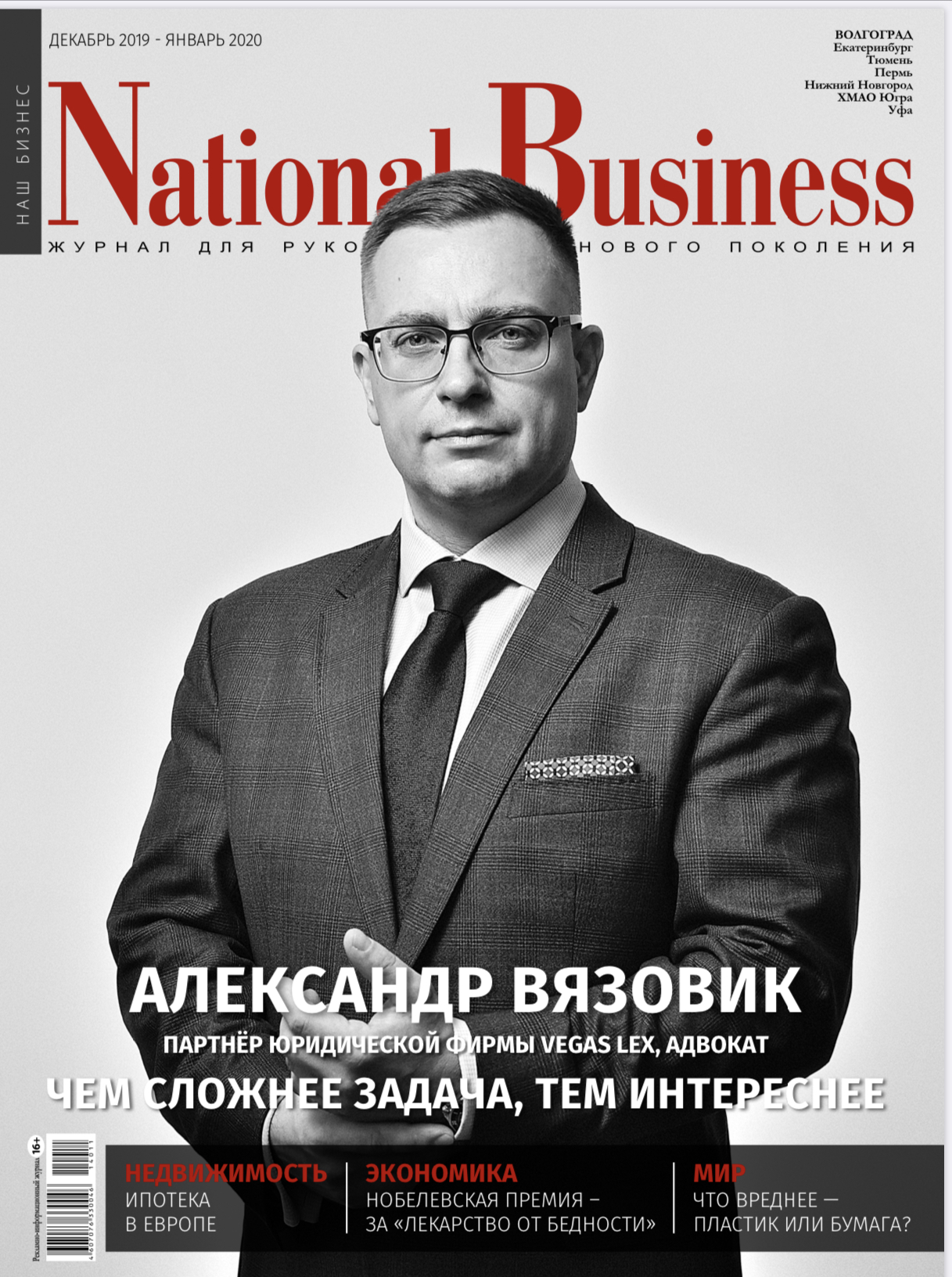 Обложка_National Business.jpg